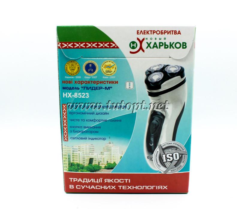 Электробритва Харьков НХ-8523, на три лезвия, со съемным ножевым блоком.