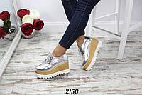 Женские туфли серебристые IRMA 2150