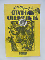 Формозов А.Н. Спутник следопыта (б/у)., фото 1