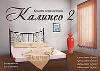 Металлическая кровать Калипсо-2 ТМ «Металл-Дизайн» Черный бархат/Черный, 1200х1900(2000)