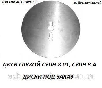 Диск СУПН-8 (СУПН-8А) ЗАКАЗНОЙ. ГЛУХОЙ.