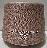 Слонимская пряжа для вязания в бобинах - полушерсть № 821 - ФРЕЗ -