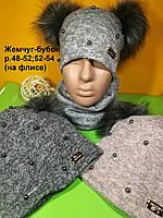 Детская зимняя шапочка с помпонами и снудом для девочки
