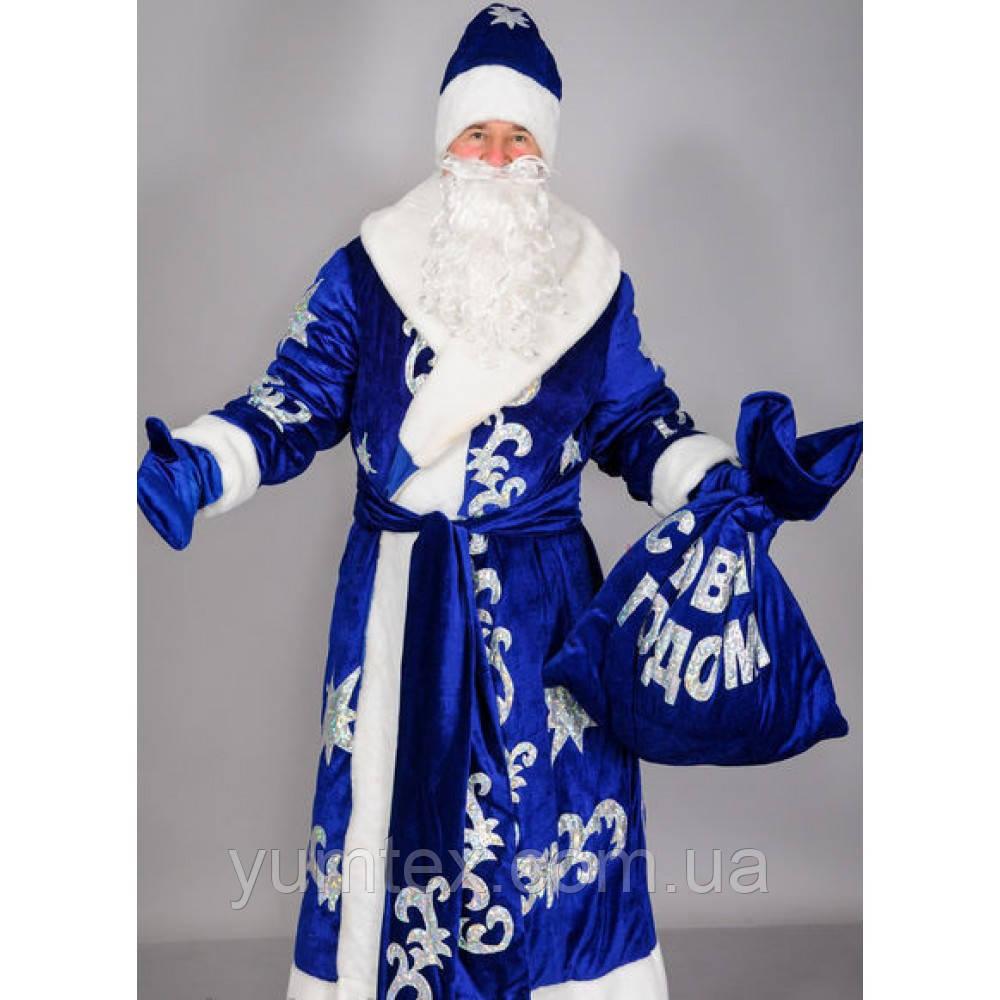 """Карнавальный костюм для взрослых из атласа синий """"Дед мороз"""", размеры 48-56"""