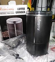 Электрическая кофемолка Rainberg RB-5302 300W