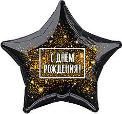 "Фол куля Agura 21"" Зірка ""С Днем Рождения"" золота хлопавка (Агура)"