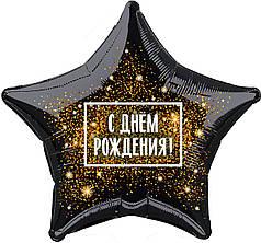 """Звезда 21"""" AGURA-АГ С днем рождения - золотая хлопушка"""
