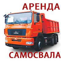 Аренда самосвала МАЗ в Киеве