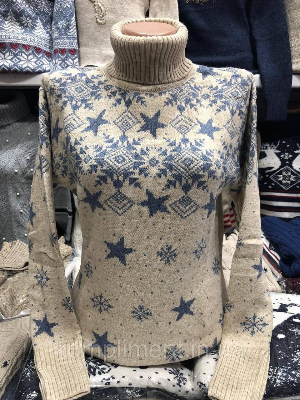 Вовняний жіночий в'язаний светр з малюнком зірочка,бежевий.Туреччина