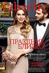 Фаберлик каталог в Украине №-16 за 2018 год