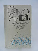 Исиченко Ю.А. и др. Самоучитель украинского языка (б/у).