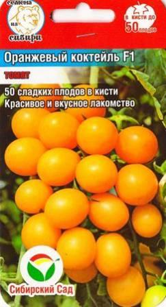 Семена Томат Оранжевый коктейль F1  15шт ,Сиб.Сад.