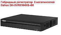 Регистратор гибридный Dahua DH-XVR5104HS-4M  на 4 камеры