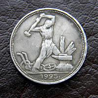 50 копеек 1925 г. копия