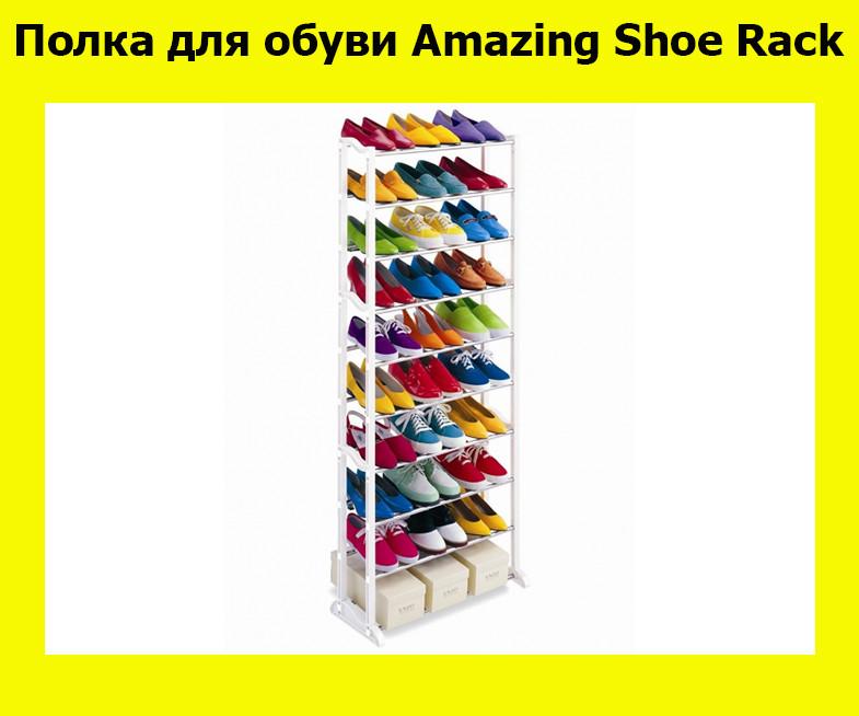 Полка для обуви Amazing Shoe Rack- Новинка