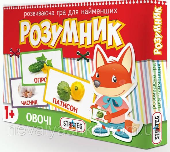 Развивающая игра РОЗУМНИК для самых маленьких Умник овощи, Мир Лео, 416, 004387, фото 1