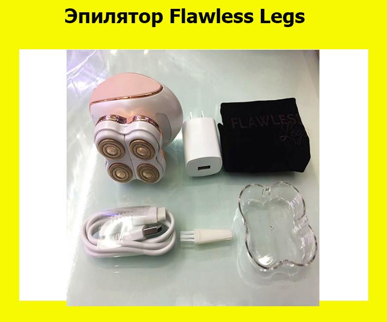 Эпилятор Flawless Legs в Новокуйбышевске