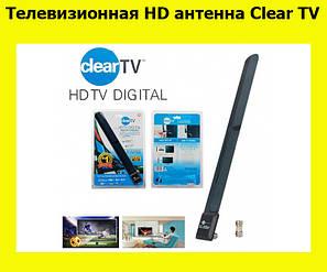 Телевизионная HD антенна Clear TV, фото 2