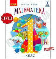 Підручник Математика 1 клас НУШ Авт: Гісь О. Філяк І. Вид: Ранок
