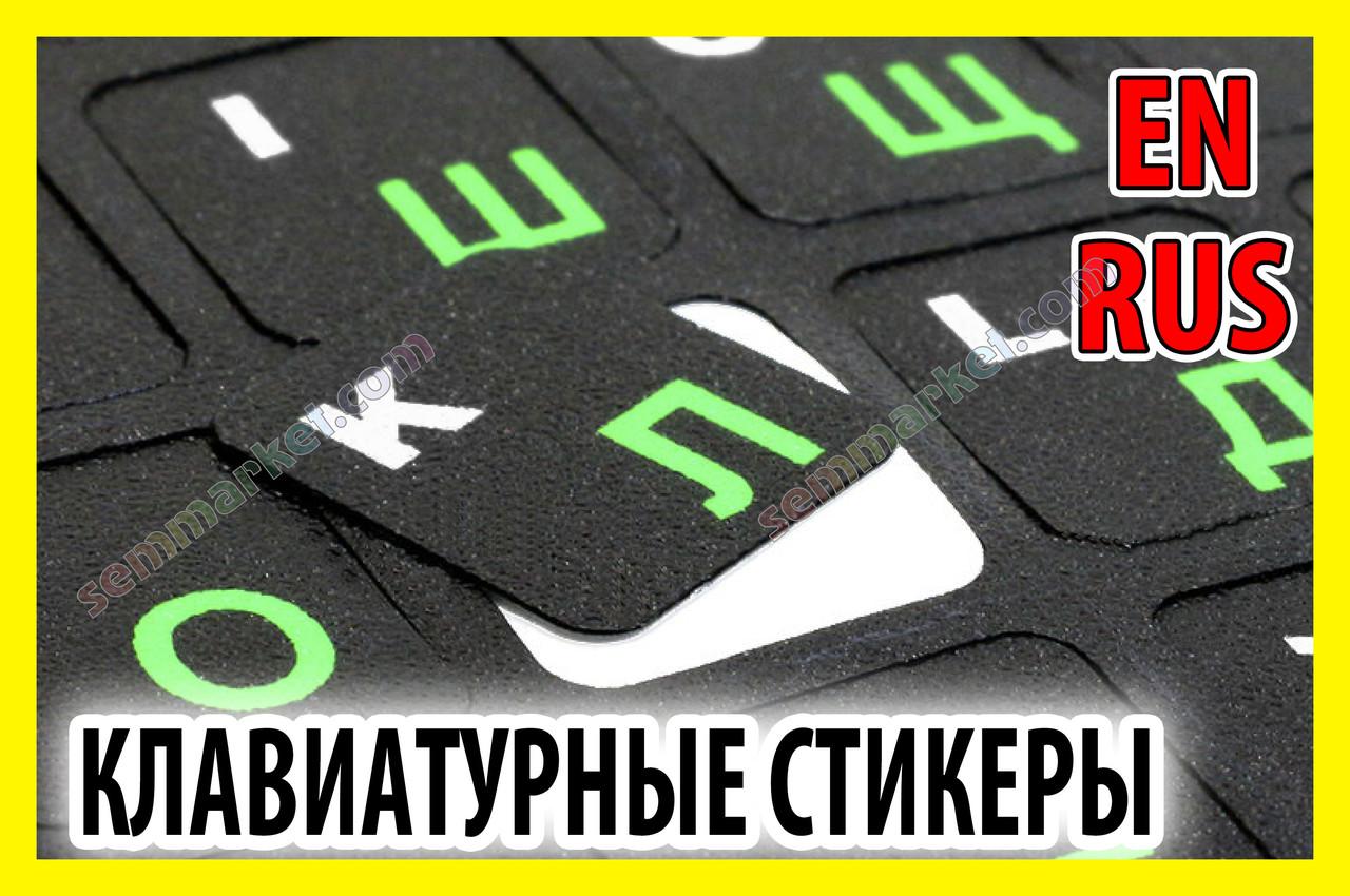 Наклейки на клавиатуру BGr EN-RU зелёный русский алфавит стикеры буквы клавиатура