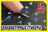 Наклейки на клавиатуру BBl EN-RU синий русский алфавит  стикеры буквы клавиатура, фото 1
