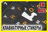 Наклейки на клавиатуру BOr EN-RU оранжевый русский алфавит стикеры буквы клавиатура
