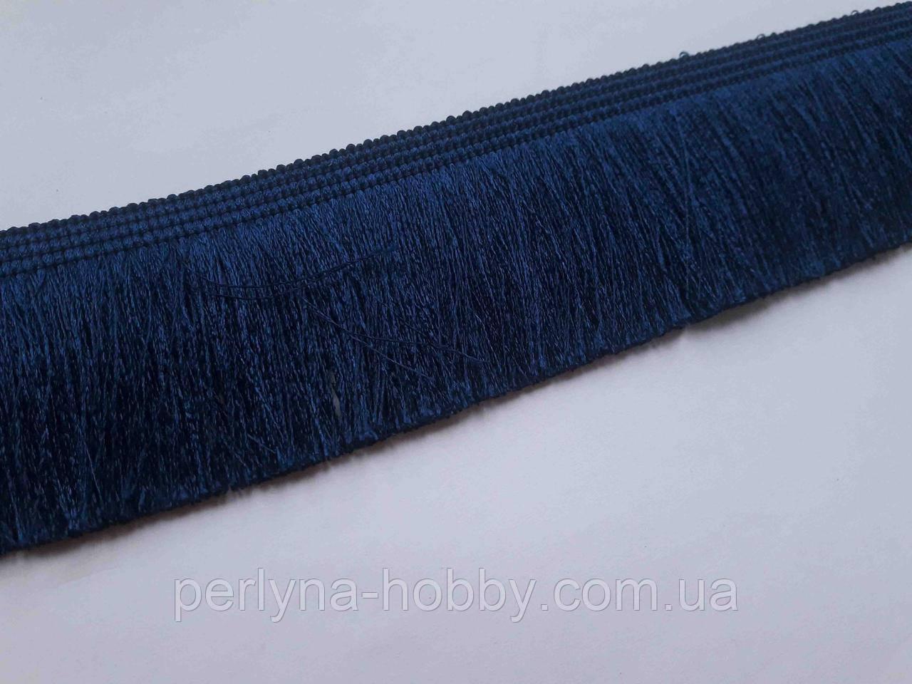 Бахрома декороративна шовкова різана, 5 см, синя темна.