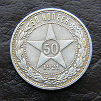 СССР 50 копеек 1921 г., фото 1