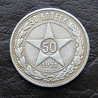 СССР 50 копеек 1921 г.