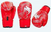 Перчатки боксерские детские PVC на липучке VENUM (красные)