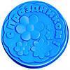 """Силиконовая форма для выпечки тортов и кексов с надписью """"С праздником!"""" СК3-517 арт. 822-10-15"""