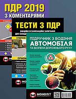 Учебники для автошколы: Тесты, ПДД с комментариями, Учебник по вождению