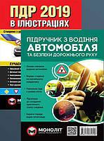 ПДД 2019 в иллюстрациях, учебник по вождению автомобиля