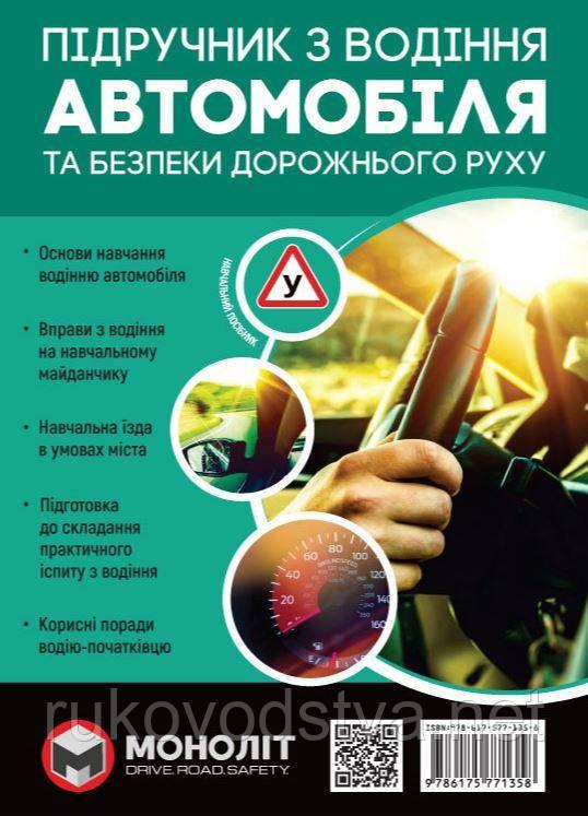 Учебник по вождению автомобиля и безопасности дорожного движения