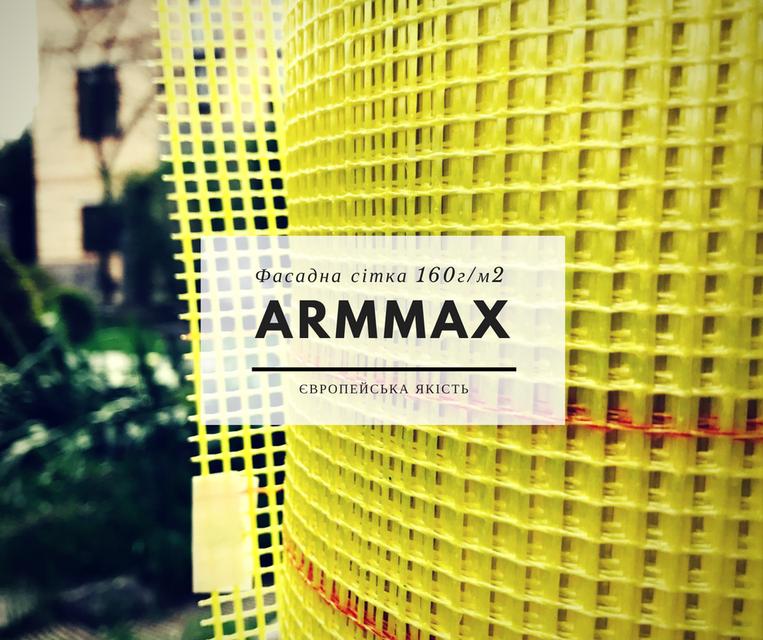 Фасадная стеклосетка ARMMAX (Арммакс) PRO-серия! Плотность 160г/м.кв (Польша)