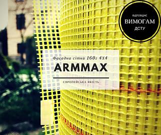 Фасадная стеклосетка ARMMAX (Арммакс) PRO-серия! (Польша) 160 г/м.кв ПЛЮС ДСТУ