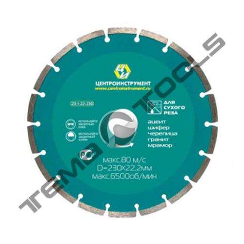 Диск алмазный сегментный ЦЕНТРОИНСТРУМЕНТ 115x7x22.23 - Tema Tools в Харькове
