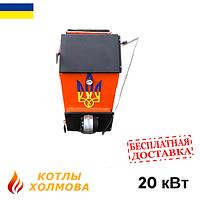 Твердотопливный котел Холмова УНК ЭЛЕКТРО 20 кВт