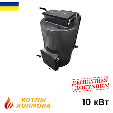 "Твердотопливный котел Холмова  ""МОДЕРН"" 10 кВт"