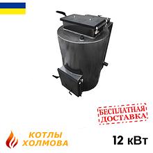 "Твердотопливный котел Холмова  ""МОДЕРН"" 12 кВт"