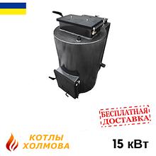 "Твердотопливный котел Холмова  ""МОДЕРН"" 15 кВт"
