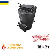 """Твердотопливный котел Холмова  """"МОДЕРН"""" 18 кВт, фото 1"""