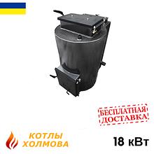 "Твердотопливный котел Холмова  ""МОДЕРН"" 18 кВт"