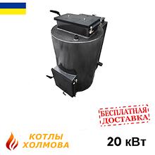 "Твердотопливный котел Холмова  ""МОДЕРН"" 20 кВт"