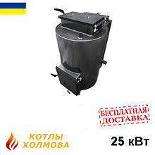 "Твердотопливный котел Холмова  ""МОДЕРН"" 25 кВт"