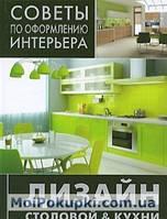 Дизайн столовой  кухни, 978-5-366-00564-7