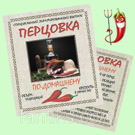 Перцовка -  комплект сувенирных наклеек на бутылку