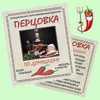 Перцовка -  комплект наклеек на бутылку