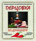Перцовка -  комплект сувенирных наклеек на бутылку, фото 2