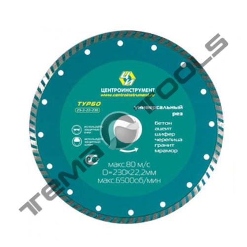 Диск алмазный турбо ЦЕНТРОИНСТРУМЕНТ 350x7x32/25,4 отрезной для станка